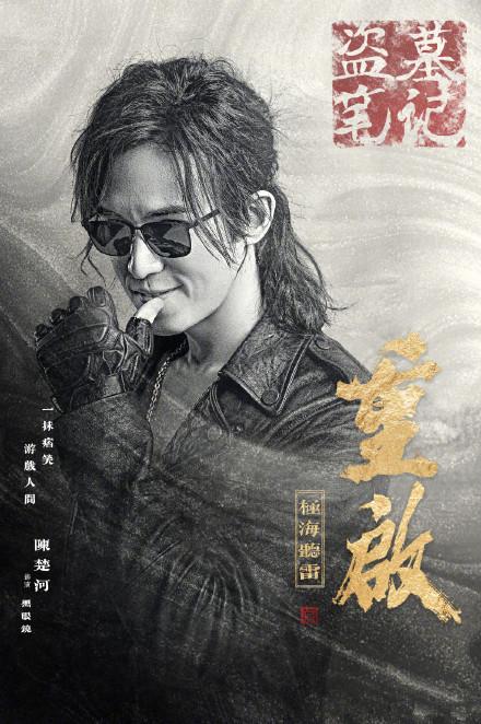 《盗墓笔记重启》今日官宣 陈楚河饰演黑眼镜帅气逼人