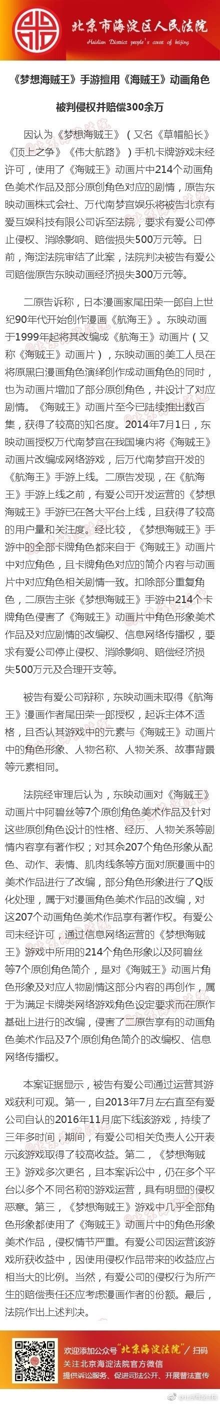 国产卡牌游戏侵权《海贼王》动画片 被判赔偿300万元