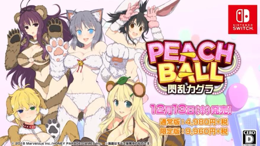 软妹忍者碰碰球!《闪乱神乐:桃球》最新宣传PV公布
