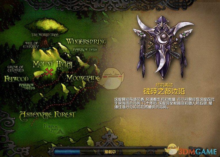 《堕落的艾泽拉斯》v6.0先行版[war3地图]