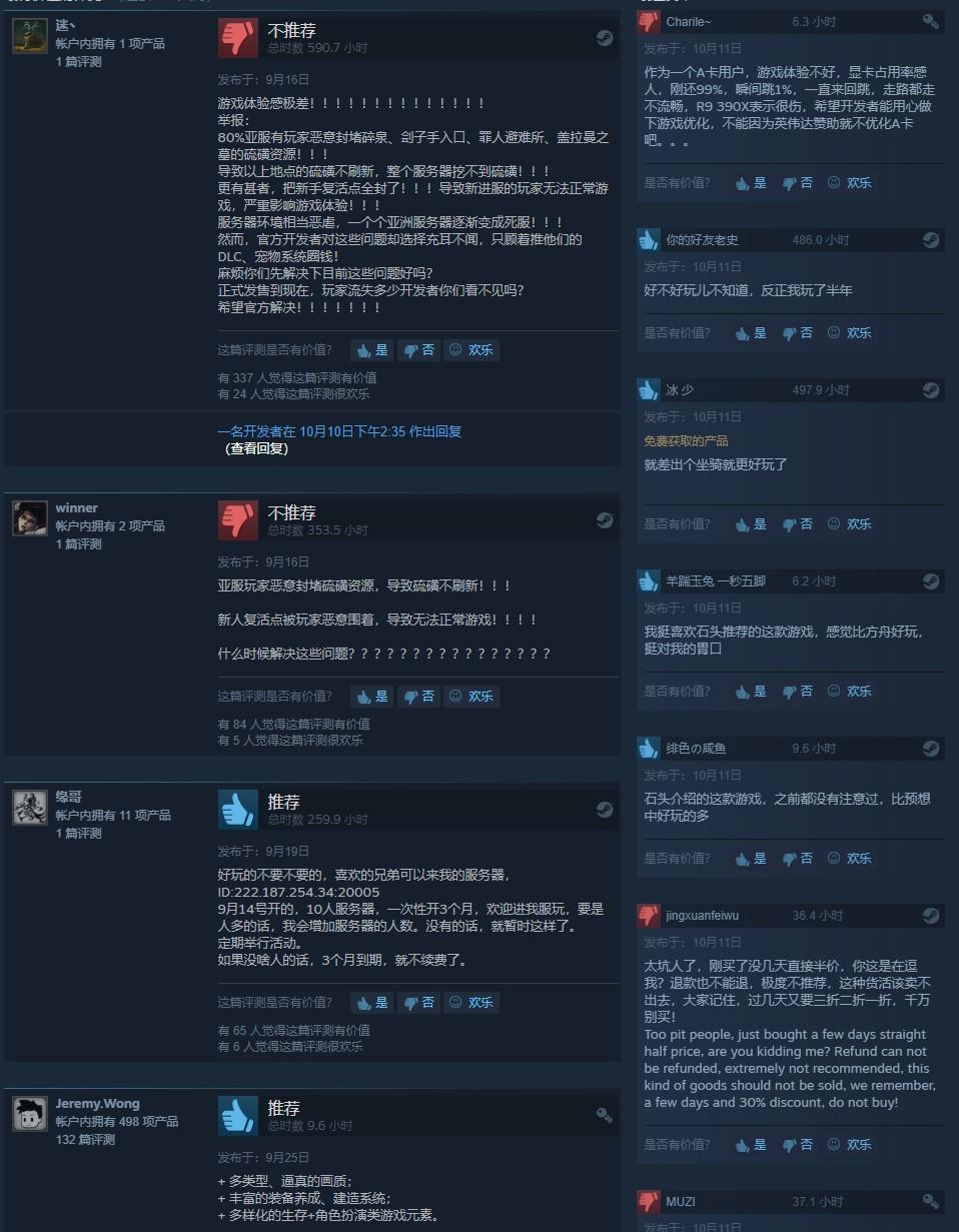 《科南的流亡》Steam新史低 為打擊作弊官方封號200個