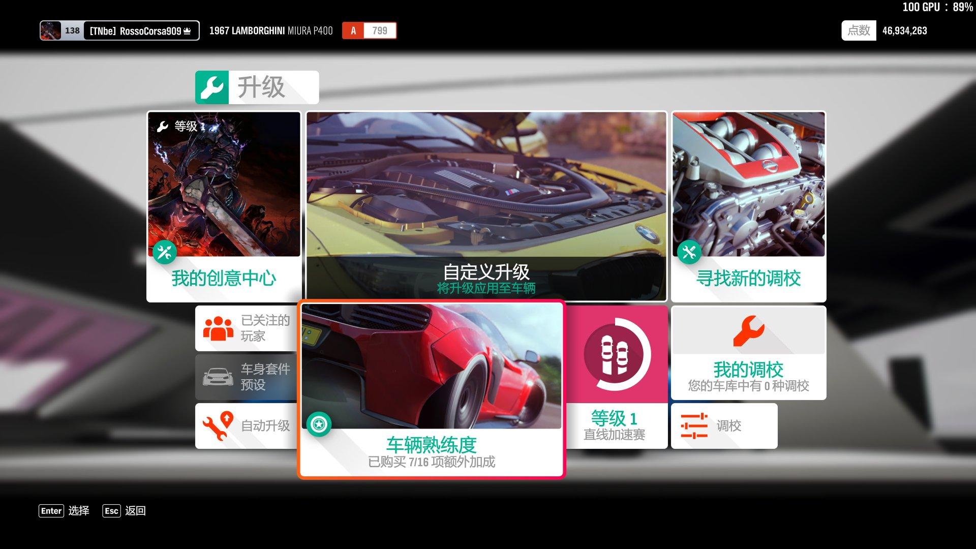 《极限竞速:地平线4》全技术点数解锁车辆一览