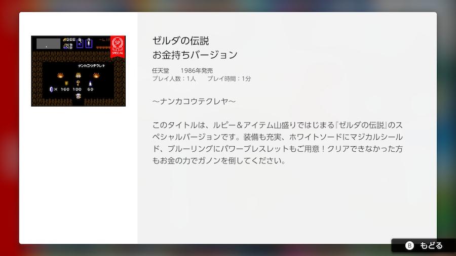 意外惊喜!任天堂为Switch在线用户附赠塞尔达传说特别版