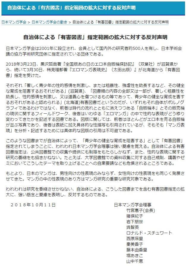 无语 日本漫画学会抗议政府将黄漫研究书列入有害图书