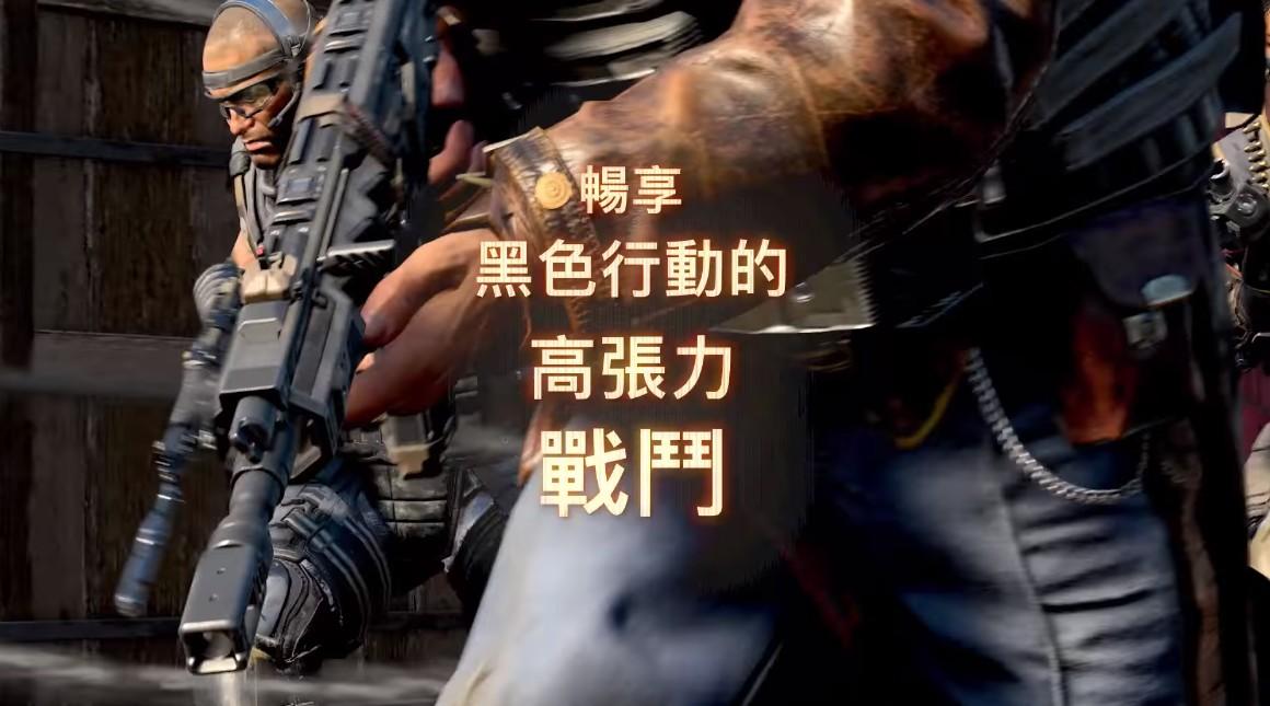 《使命召唤15:黑色行动4》最新预告 这就是黑色战域