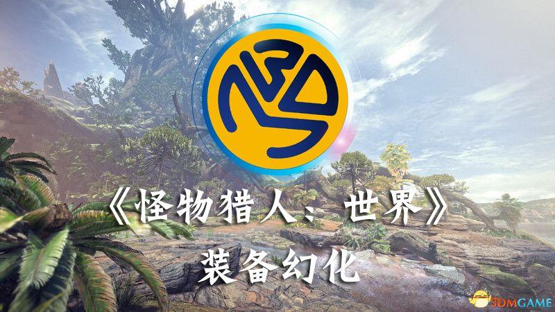 《怪物猎人:世界》装备幻化工具v1.0.4发布 支持WeGame版
