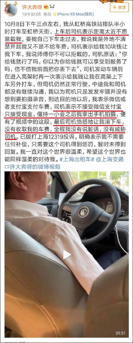 女子打车坚持手机支付惹怒司机并投诉 网友一边倒支持司机