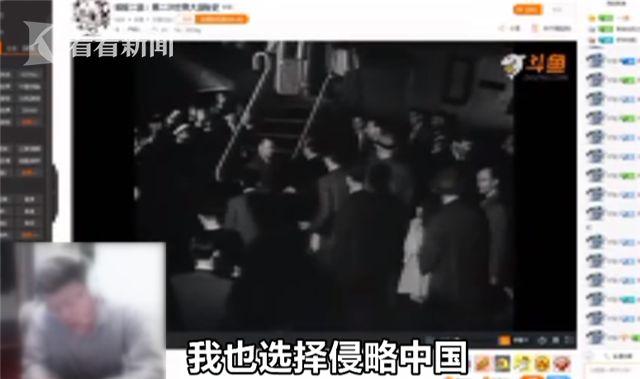 """斗鱼主播B总直播间被封 竟称""""我是日本人也侵略中国"""""""