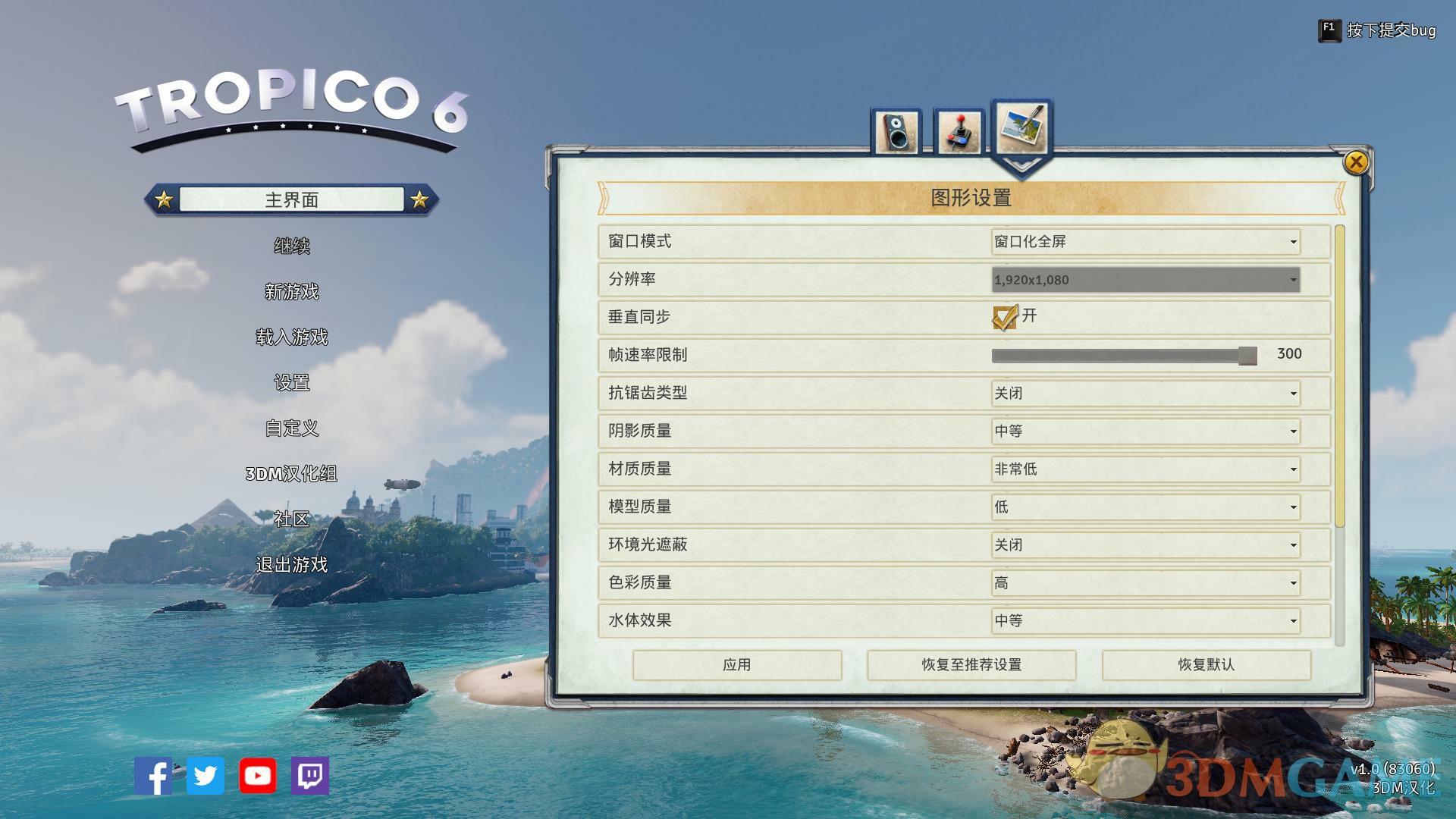 《海岛大亨6》尝鲜版汉化补丁下载-迷你酷-MINICOLL