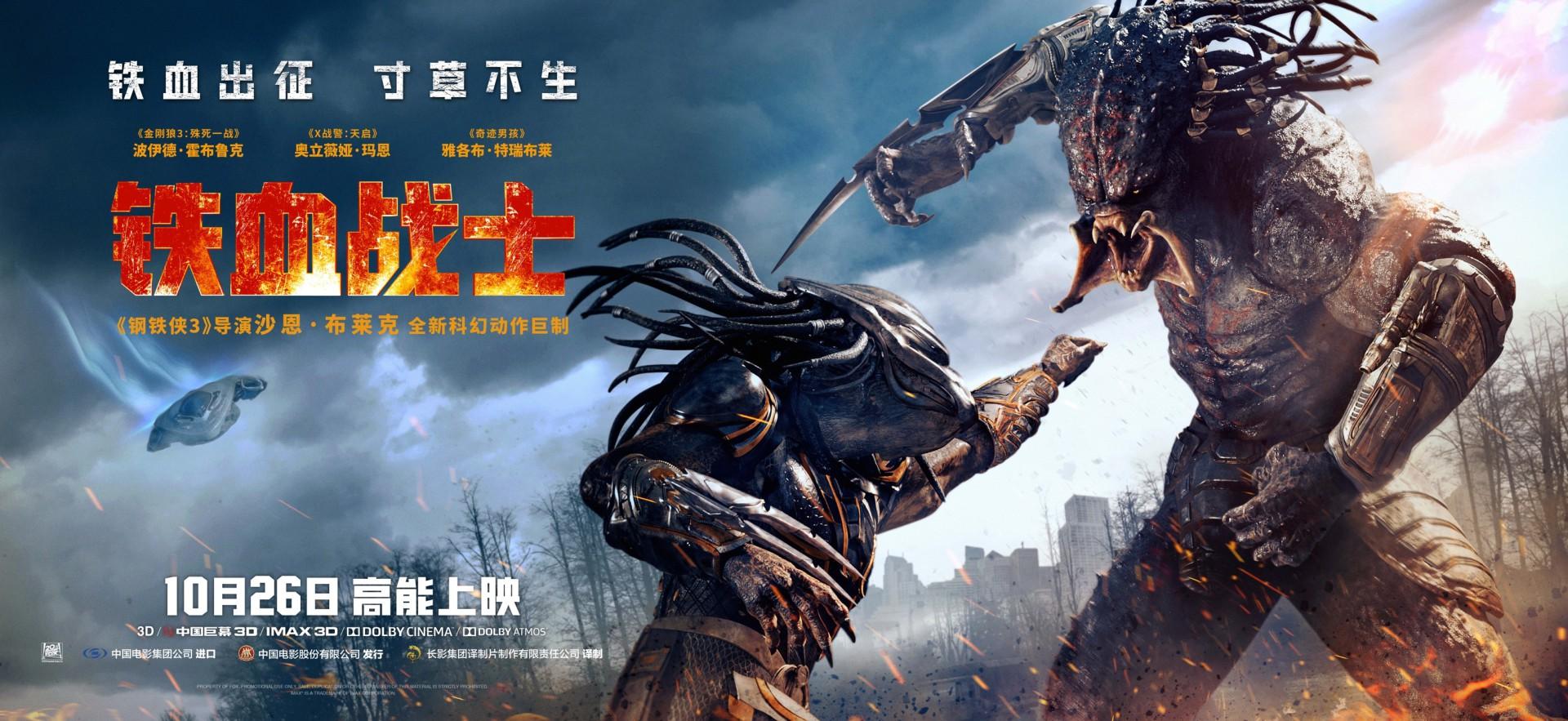 《铁血战士》中文终极海报 铁血战士疯起来连自己人都打-迷你酷-MINICOLL