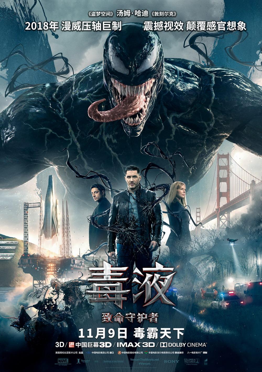 索尼宣布《毒液》内地定档11月9日 腾讯参投高达25%