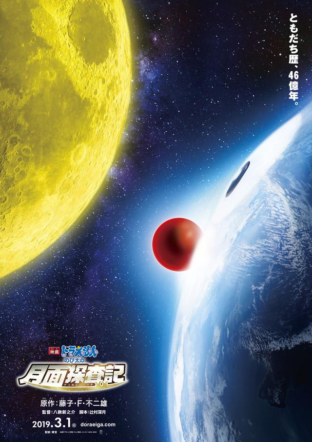 剧场版《哆啦A梦 大雄月面探查记》公布-迷你酷-MINICOLL