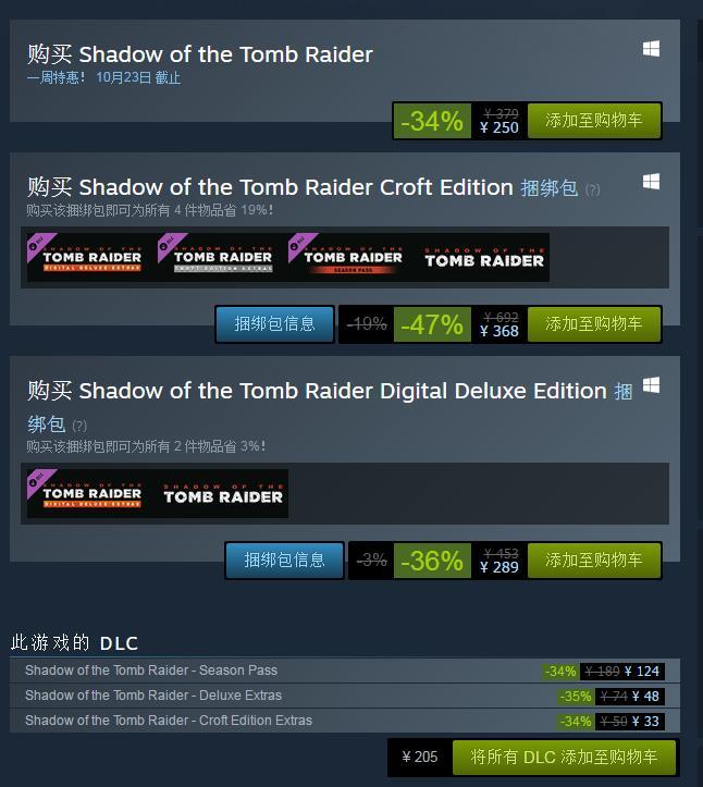 《古墓丽影:暗影》Steam打折促销活动 标准版只要250元