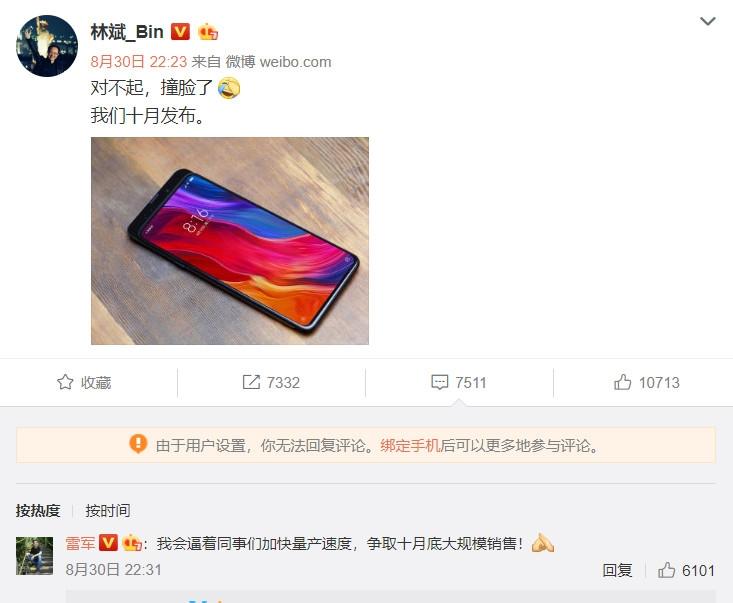 小米MIX 3将于10月25日发布:滑屏设计 正面几乎全是屏