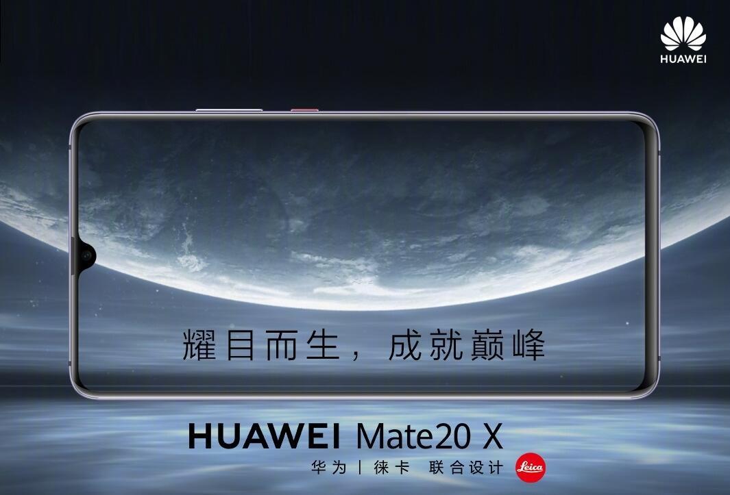华为发布游戏手机Mate 20X 直指任天堂Switch