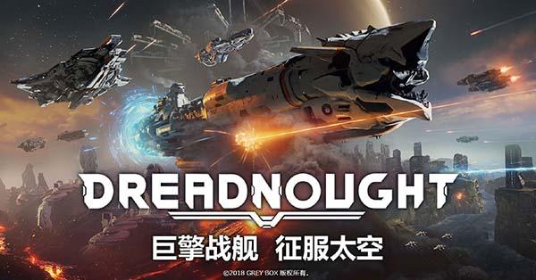 决战于星海!3D太空射击游戏《无畏战舰》上线Steam