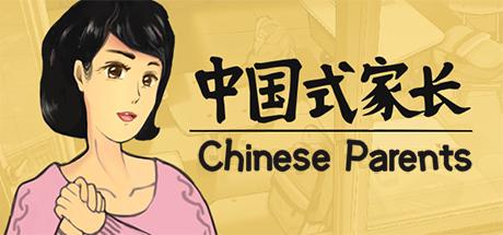 人民日報評論《中國式家長》 父母和孩子都該玩一玩