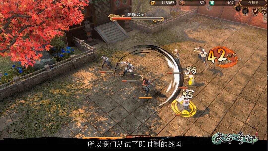 原创武侠单机游戏《天命奇御》制作团队后日谈 DLC开发中画面首公开