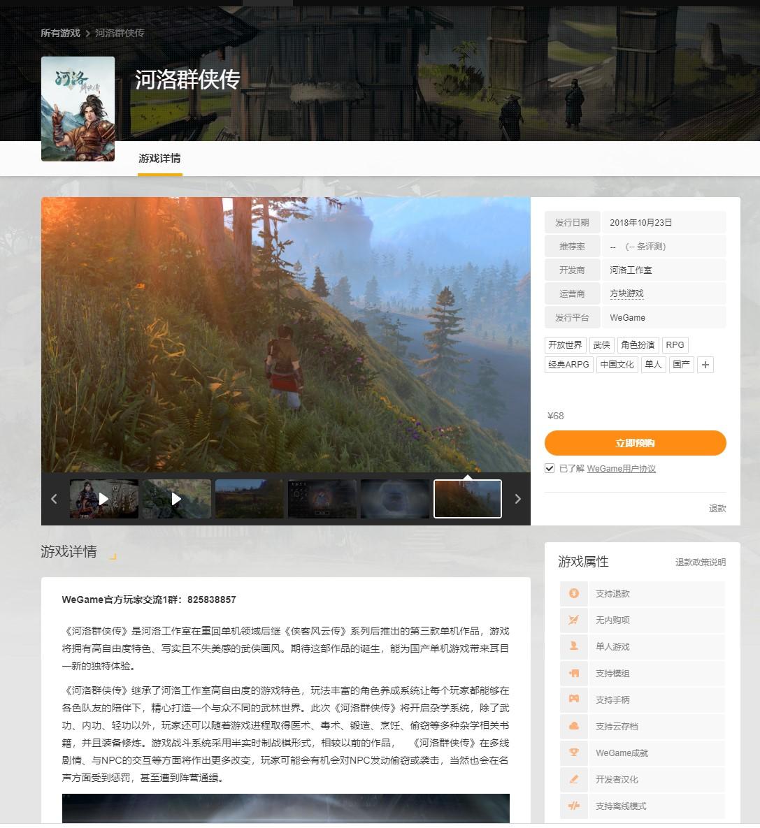 《河洛群侠传》开场动画公布 10月23日登陆WeGame