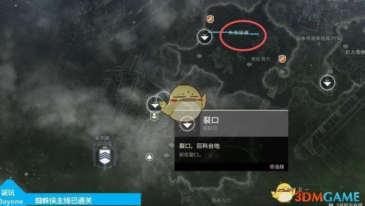 《命运2》遗落之族DLC蜘蛛王悬赏犯位置分享