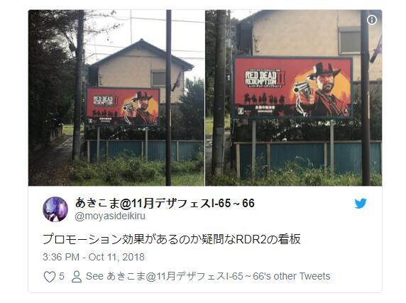 大作《荒野大镖客2》宣传攻陷日本 铺天盖地声势浩大