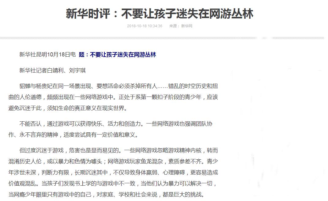 新华时评:避免网游成瘾 不要让孩子迷失在网游丛林