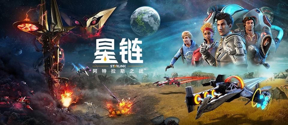 以全新方式體驗游戲 《星鏈:阿特拉斯之戰》現已推出