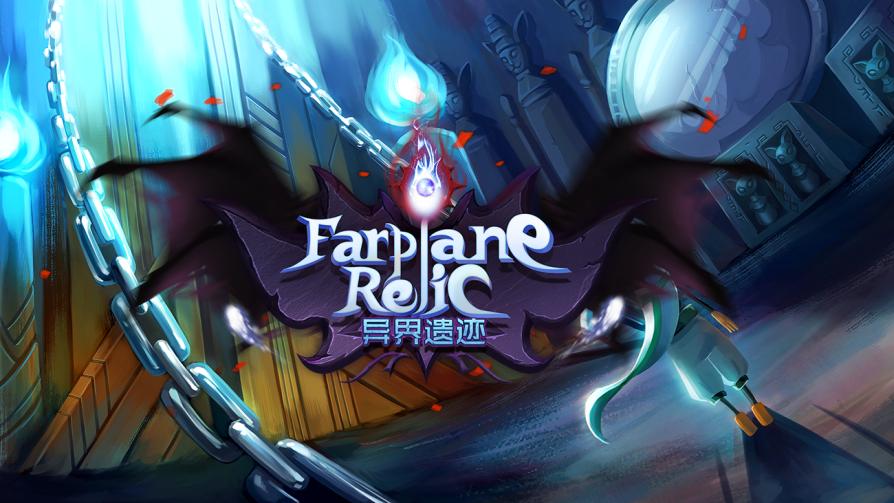 <b>历时一年开发Roguelike游戏:《异界遗迹》已于今日正式发售抢先体验版本</b>