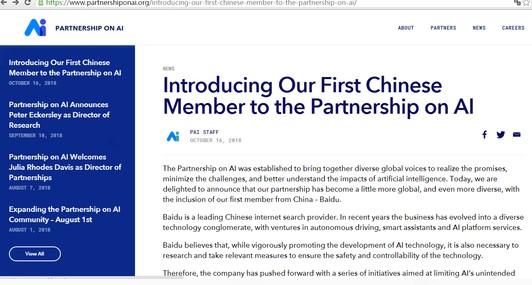 百度成為第一家加入美國主導AI組織的中國公司
