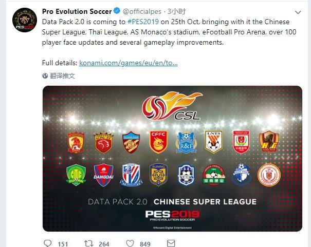 《實況足球2019》10月25日更新 加入中超聯賽