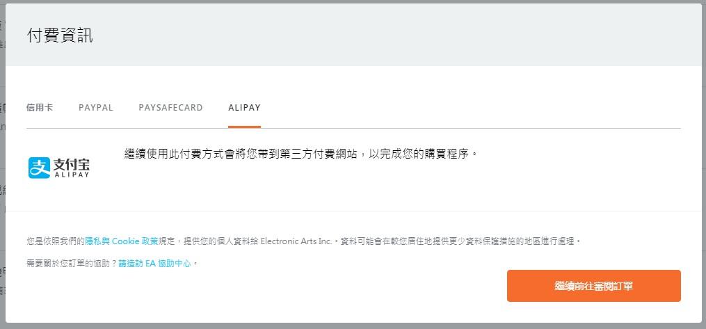 EA Origin開始重視中國市場 已支持支付寶付款