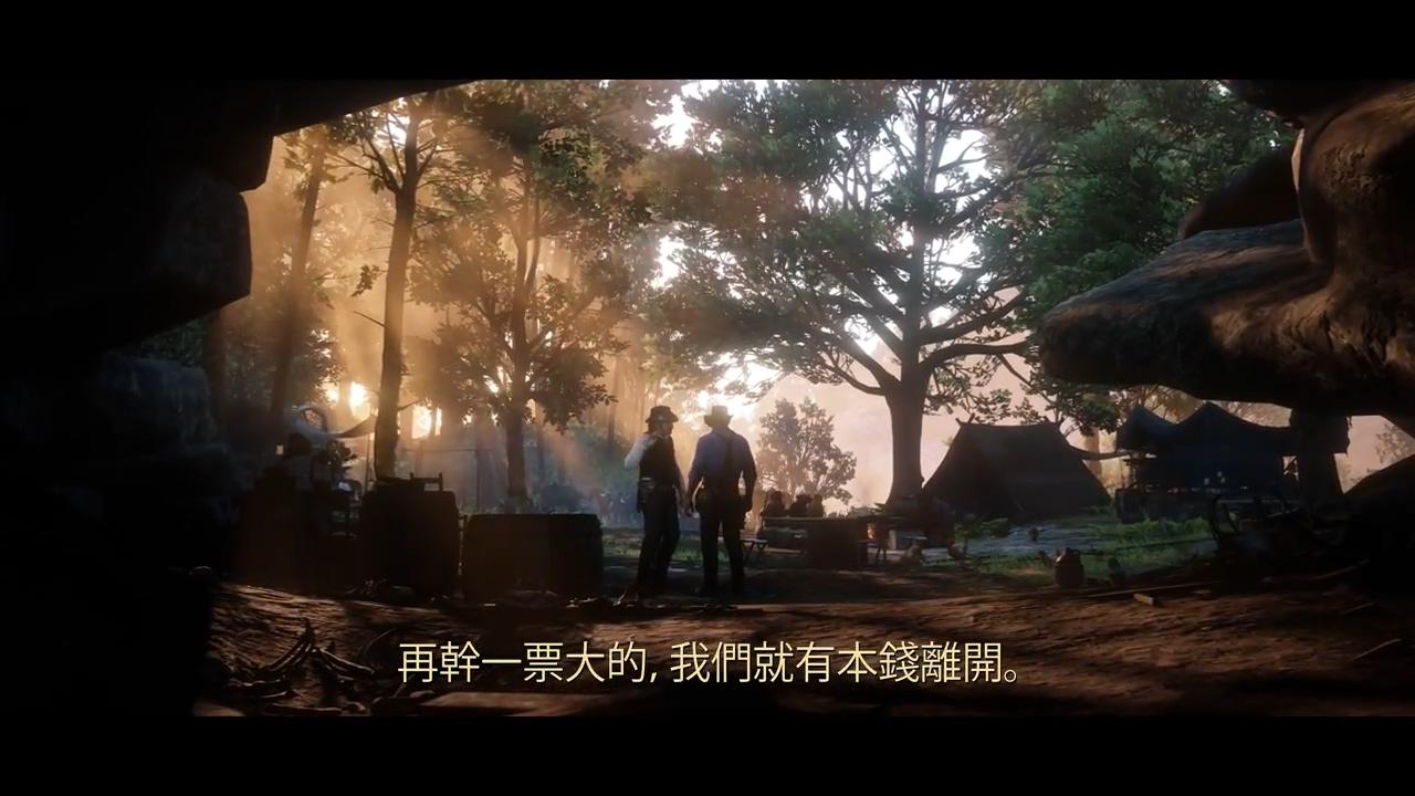 終于要來了!《荒野大鏢客2》發售宣傳片 中文字幕