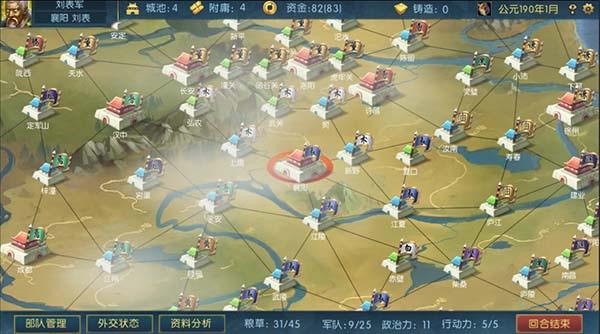 三國亂世的策略爭霸夢——品評《夢三英雄傳》