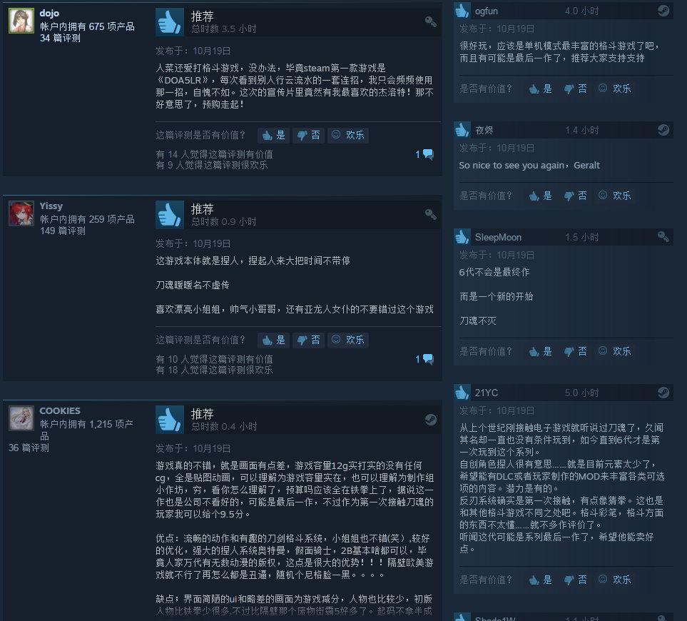 《灵魂能力6》Steam上获得特别好评 捏起人来根本停不下来