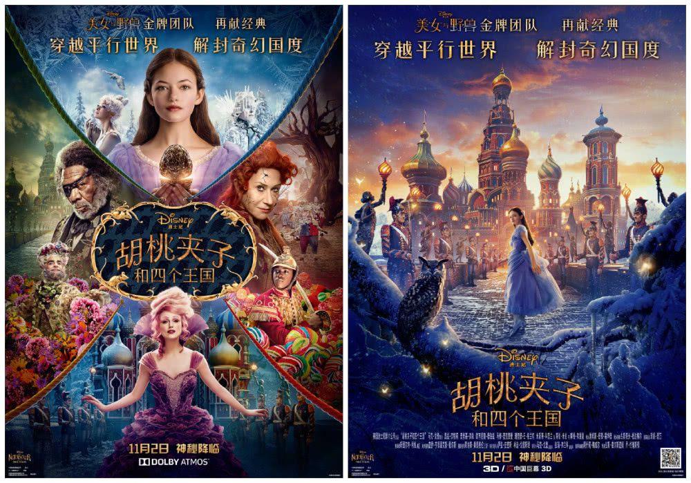 迪士尼 《胡桃夹子和四个王国》 中文终极预告 11月2日奇幻再现