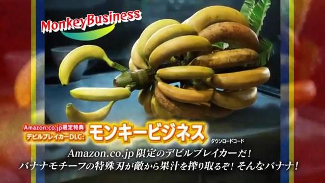 威力不俗!《鬼泣5》日亚限定特典DLC香蕉武器新演示