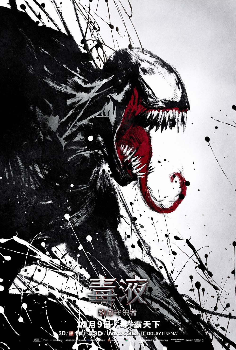 《毒液》 中文艺术海报欣赏 水墨飞溅洒满海报气势逼人