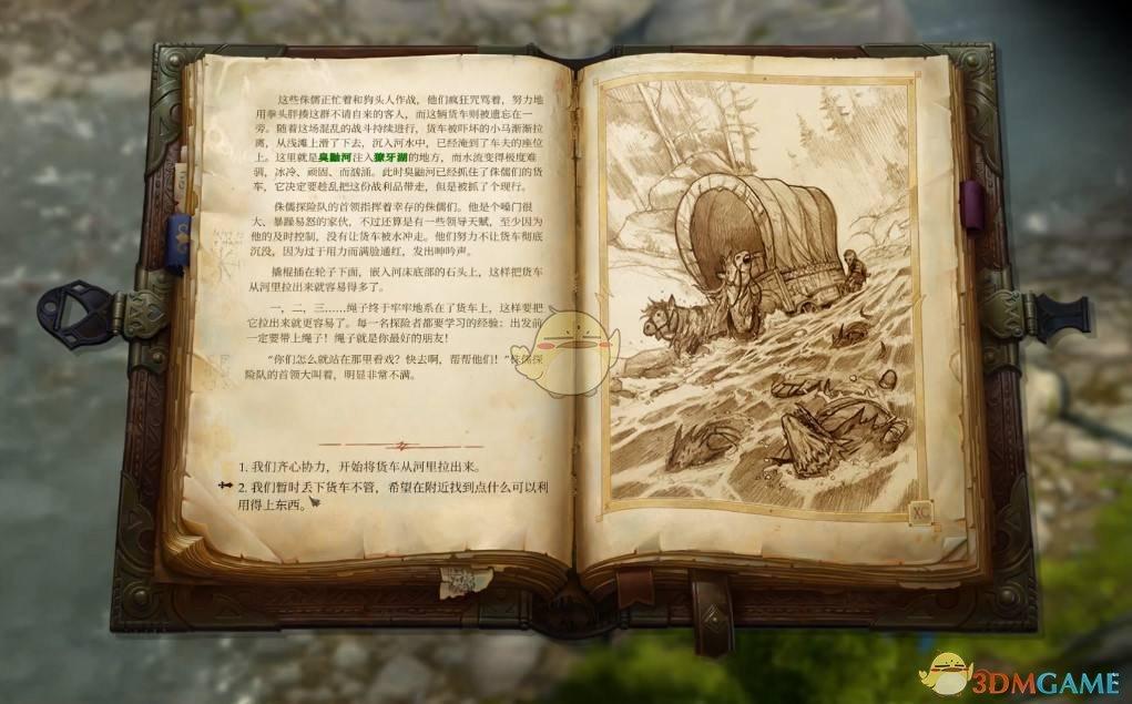 《开拓者:拥王者》指路明灯任务指南