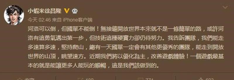 徐昌隆回应《河洛群侠传》优化问题 称近期将改善体验