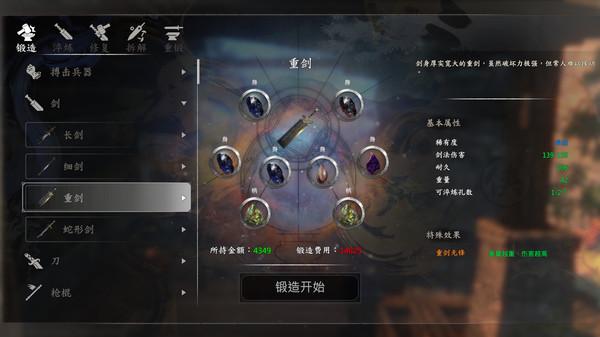 《河洛群侠传》新手村支线任务流程及注意点