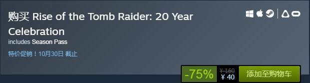 全系降价!古墓丽影9再次迎来史上最低只要10块!