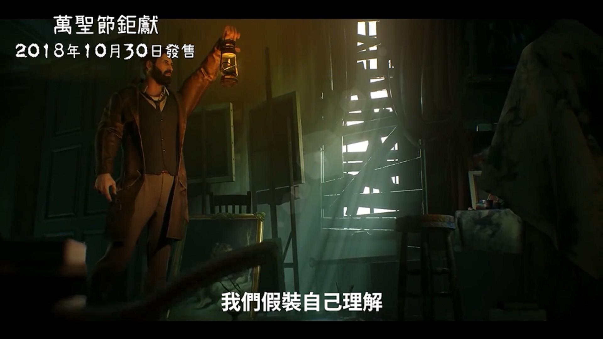 《克苏鲁的呼唤》新中文预告放出 诡异世界恐怖袭来