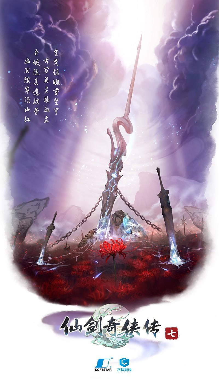 《仙剑奇侠传7》第三张概念海报曝光 气势恢宏荡气回肠