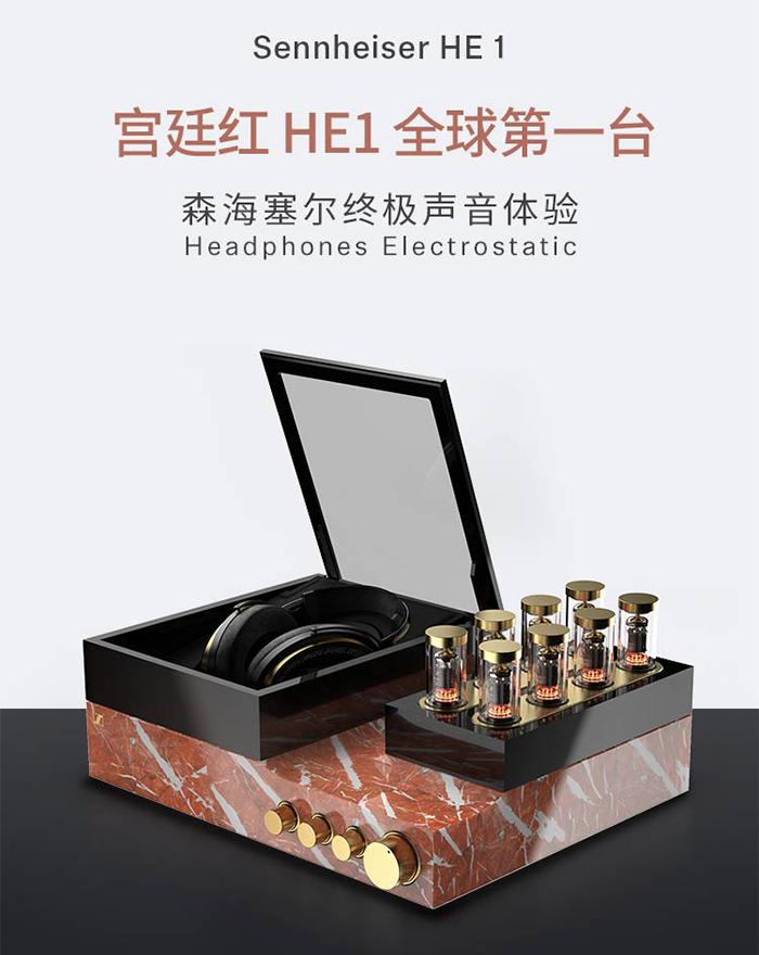听说双11?森海塞尔HE 1静电耳机特别版卖111.1万元