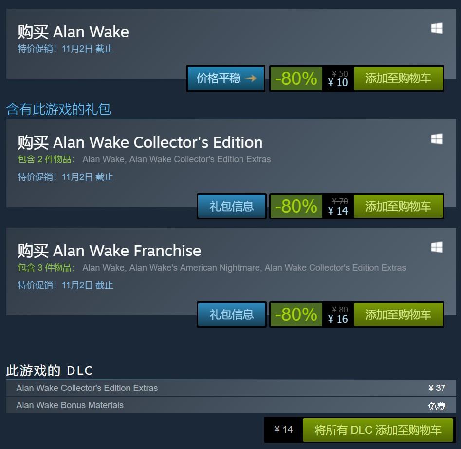 《心灵杀手》重新上架Steam 日前仅售10元