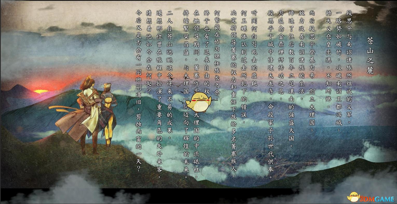 《河洛群侠传》全人物结局剧情一览