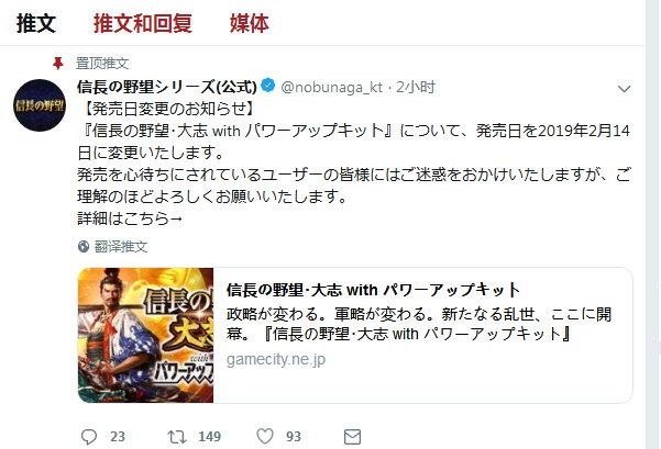 《信长之野望:大志》威力加强版发售延期 明年2月14日发售