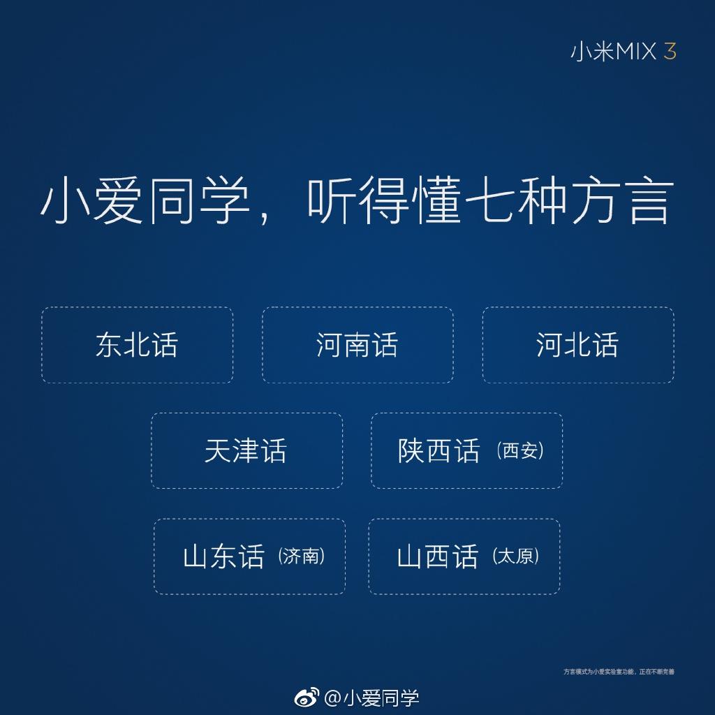 雷军晒小米MIX 3新增AI键 一键开启能听懂七种方言