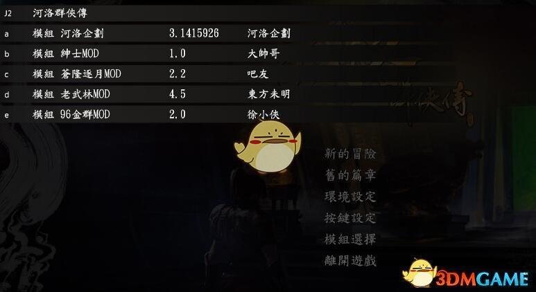 《河洛群侠传》mod安装使用说明
