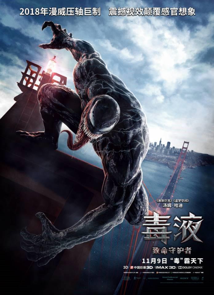《毒液:致命守护者》终极海报发布-迷你酷-MINICOLL
